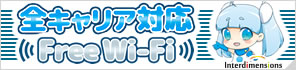 wifiサービス「Wi2Freeキット」
