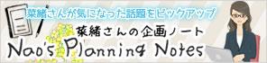 『菜緒さんの企画ノート』バナー