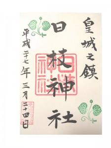 朱印帳2_日枝神社