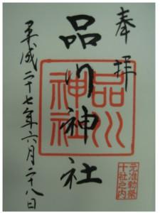 11.品川神社_s