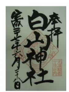 8.白山神社_s