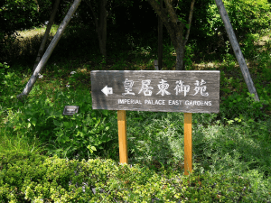 東御苑看板