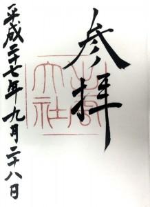 ご朱印(出雲大社)