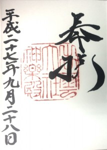 ご朱印(神楽殿前)