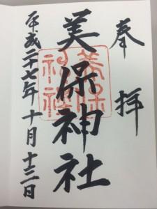 朱印(美保神社)