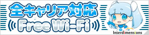 id-wifi-banner