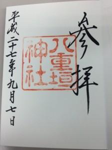 朱印(八重垣神社)