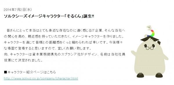 そるくんinfo from HP