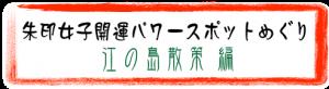 banner-shuin-enoshima