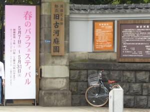 P1020156_入口