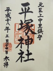 P1020251_朱印(平塚神社)