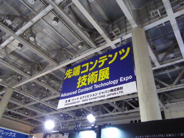 コンテンツ東京2016(2016/06/29 – 2016/07/01)②