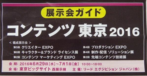 コンテンツ東京2016(2016/06/29 – 2016/07/01)①