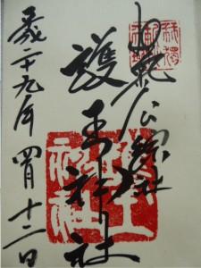 P1050964_朱印(護王神社)