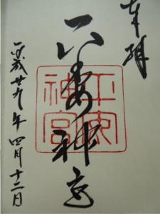 P1050965_朱印(平安神宮)