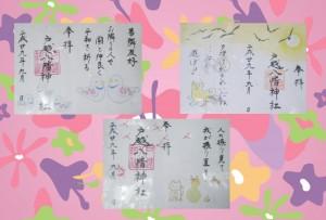 戸越八幡神社イラスト御朱印