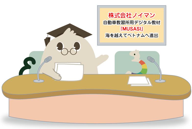 自動車教習所システム【MUSASI】