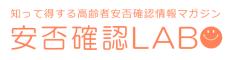 anpi_kakunin_labo_banner