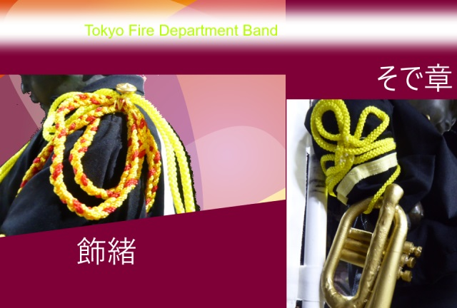 Tokyo Fire Department Band