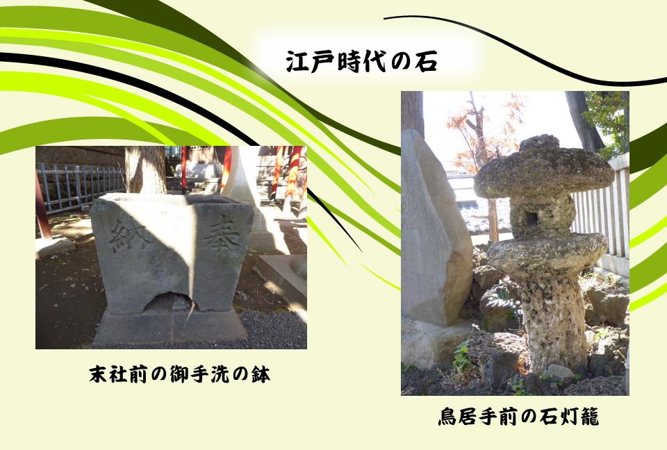 irugi_stone
