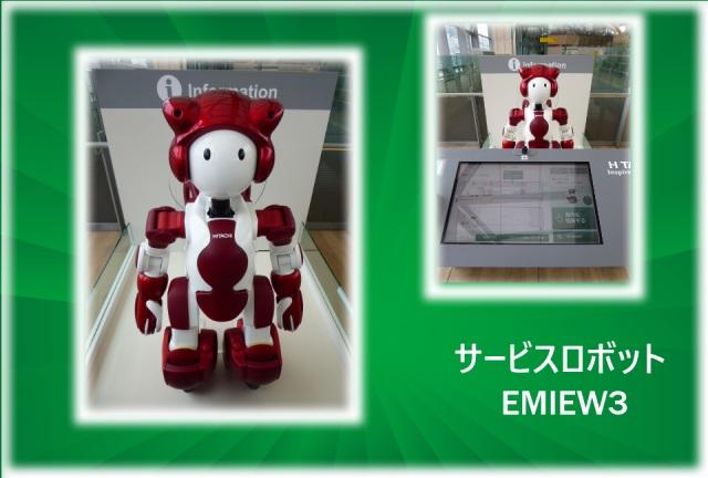 EMIEW3